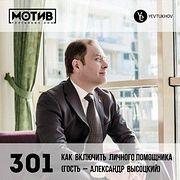 Майндшоу МОТИВ – 301 Как включить личного помощника (гость – Александр Высоцкий)