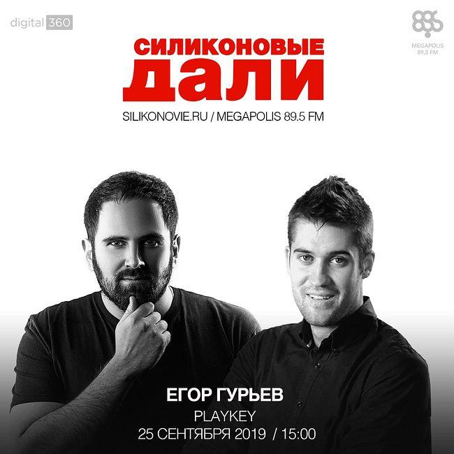 #177. Егор Гурьев(PlayKey)