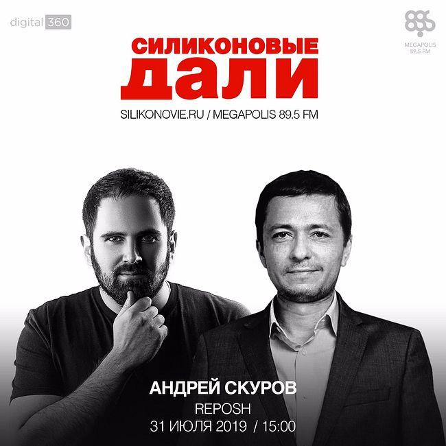 #169. Андрей Скуров (Reposh)