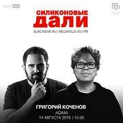 #171. Григорий Коченов (AGIMA)