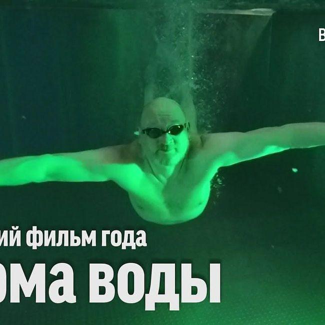 """Про лучший фильм года """"Форма воды"""". Обзор от Гоблина и Клима Жукова"""