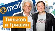 Бизнес-Секреты 2.0: Дмитрий Гришин — основатель Mail.ru