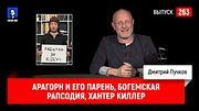 Арагорн и его парень, Богемская рапсодия, Хантер Киллер