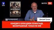 Синий Фил 262: комедия о блокадном Ленинграде, Несокрушимый, Только не они