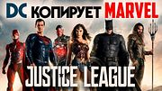 ЛИГА СПРАВЕДЛИВОСТИ [Marvel от DC]