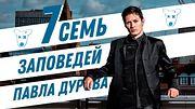 7 Заповедей Павла Дурова