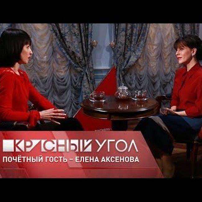 «Красный угол». Гость – Елена Аксенова
