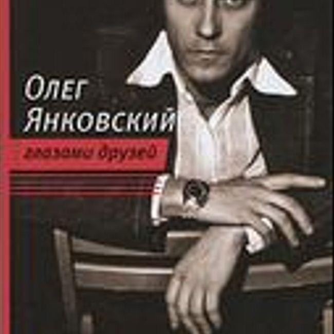 «ЧИТАЕМ ВМЕСТЕ». №2, февраль 2013 г. Тот самый Янковский.