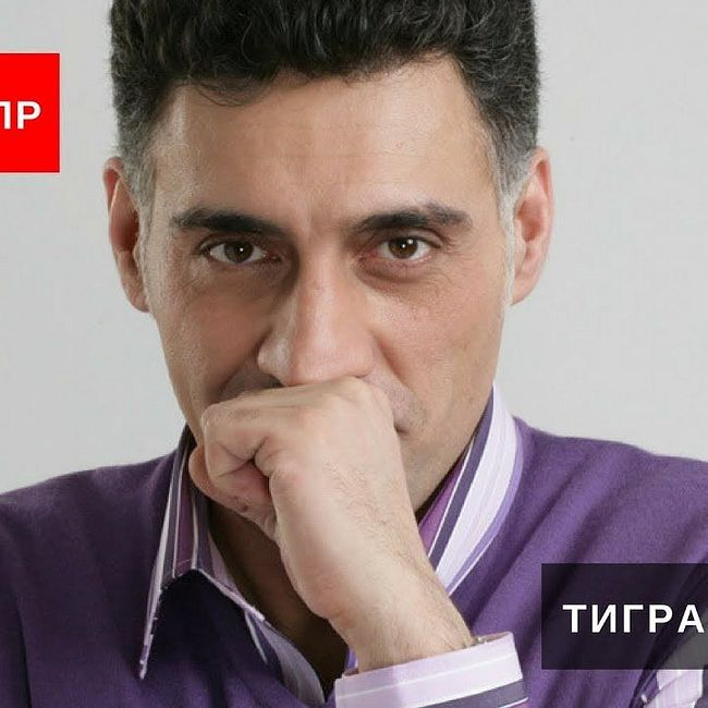 Разбор полета / Тигран Кеосаян // 16.04.18