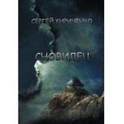 Сергей Кириченко.Сновидец. Аудиокнига.(1-7 главы) Глава 3. Пропасть
