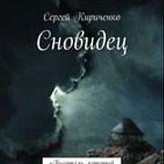 Сергей Кириченко.Сновидец. Аудиокнига.(1-7 главы) Глава 4. Поезд