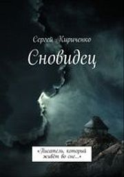 Сергей Кириченко.Сновидец. Аудиокнига.(1-7 главы) Глава 1. Знакомство