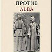 «ЧИТАЕМ ВМЕСТЕ». №6, июнь 2013 г. Иоанн и Лев.