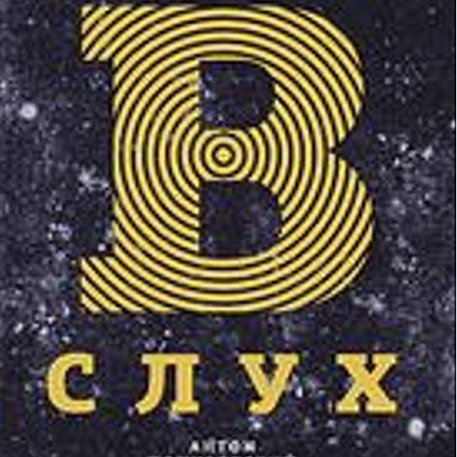«ЧИТАЕМ ВМЕСТЕ». №4, апрель 2013 г. Культура безмолствующего большинства.