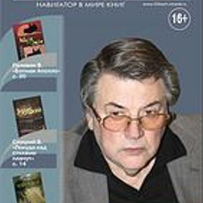 «ЧИТАЕМ ВМЕСТЕ». №5, май 2013 г. Всемирному дню книги посвящается…