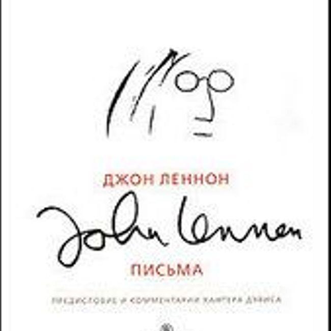 «ЧИТАЕМ ВМЕСТЕ». №12, декабрь 2012 г. Джон: история в письмах.
