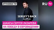 Шансы Сергея Лазарева на победу в Евровидении