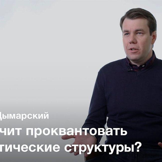Корреляционная функция в квантовой теории поля — Анатолий Дымарский