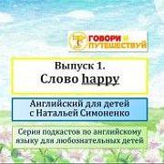 Английский для детей. Выпуски 1. Слово happy