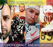 """Sneaker porn. Выпуск 40: """"Время сосать"""""""