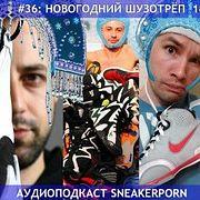 "Sneaker porn. Выпуск 36: ""Новогодний шузотрёп"""