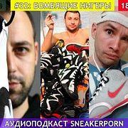 """Sneaker porn. Выпуск 32: """"Бомбящие нигеры"""""""