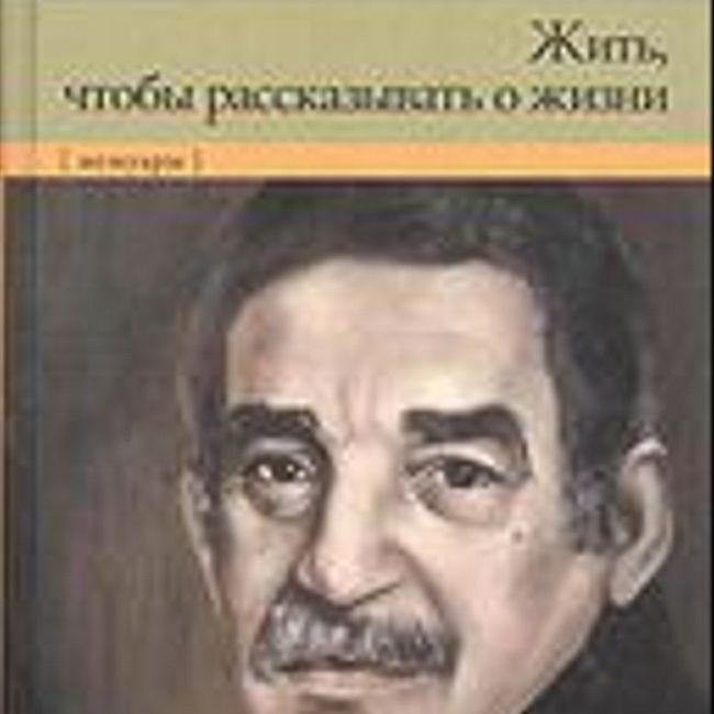 «ЧИТАЕМ ВМЕСТЕ». №6, июнь 2012 г. Возвращение в сто лет одиночества.