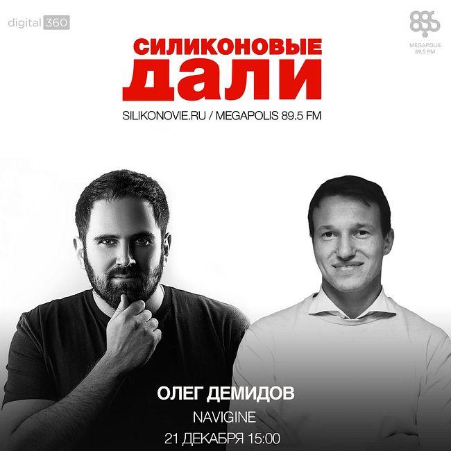 #52. Олег Демидов (Navigine)