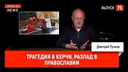 Трагедия в Керчи, разлад в православии