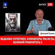 Ведьмак-Супермен, аниматоры-расисты, Великий уравнитель 2