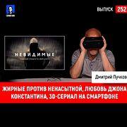 Жирные против Ненасытной, любовь Джона Константина, 3D-сериал на смартфоне