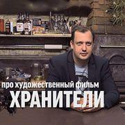 """Егор Яковлев про художественный фильм """"Хранители"""""""