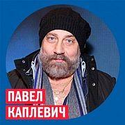 Павел Каплевич @ Week & Star