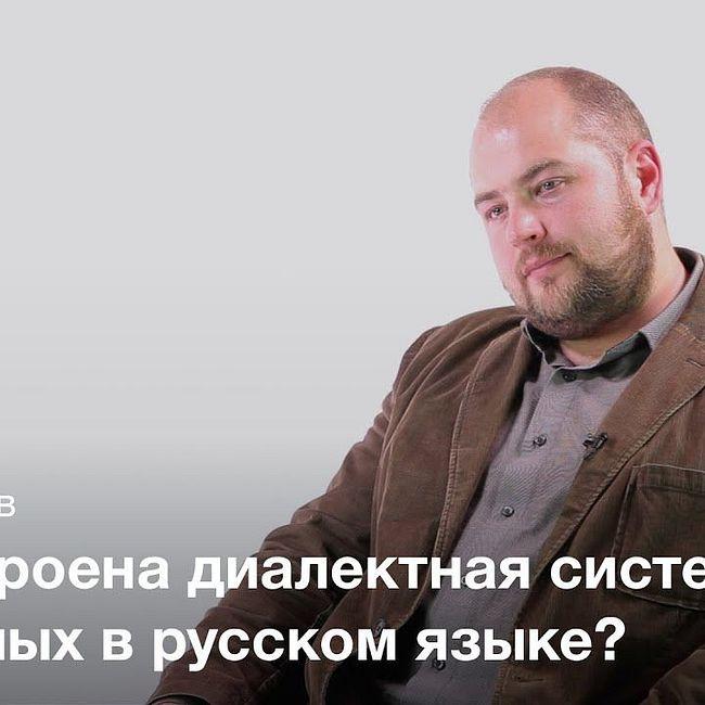 Русский диалектный консонантизм