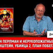 Рон Перлман и нерукопожатный Вайнштейн, Убийца 2, План побега 2