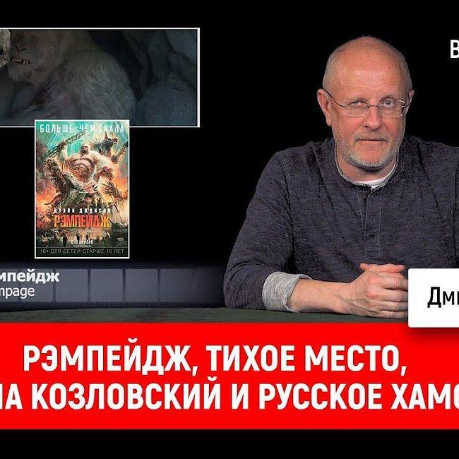 Рэмпейдж, Тихое место, Данила Козловский и русское хамство
