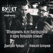 Второй выпуск. Алексей Боткунов и Дмитрий Чупыра