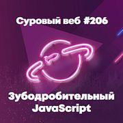 [#206] Зубодробительный JavaScript