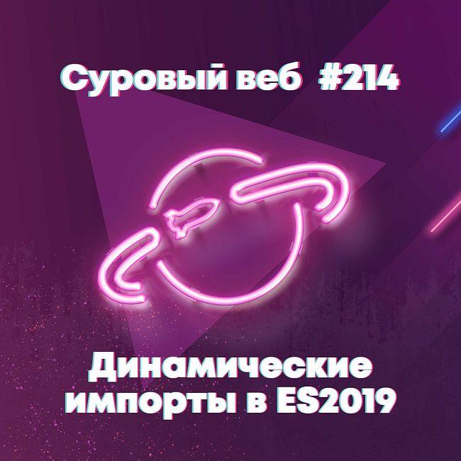 [#214] Динамические импорты JavaScript ES10/ES2019