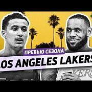 превью сезона ep.16: LOS ANGELES LAKERS
