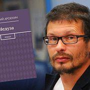 О чиновниках нельзя без иронии. Евгений Арсюхин и его роман «Медуза»