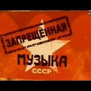 Музыкальная цензура в СССР.Секретный список для служебного пользования.