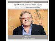 Юрий Антонов.Интервью для Rolling Stone.