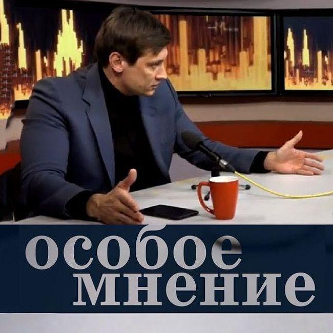 Особое мнение / Дмитрий Гудков // 03.09.18