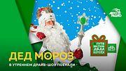 Дед Мороз - когда стал дедушкой, чем занимается летом и как правильно загадать желание