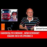 Наконец-то Сяоми!.. Или Ксяоми? Xiaomi Mi 8 vs iPhone X