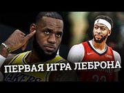 Лучшие перфомансы старта сезона NBA