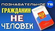 ГРАЖДАНИН не ЧЕЛОВЕК по Конституции РФ (Познавательное ТВ, Артём Войтенков)