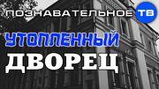 Глобальный потоп прошлого. Утопленный дворец Юсуповых в Москве (Познавательное ТВ, Артём Войтенков)