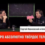 Александр Чирцов про абсолютно твердое тело
